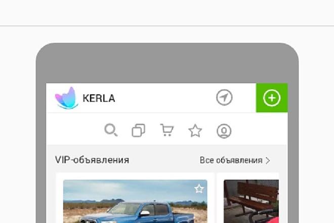 Конвертирую Ваш сайт в Android приложение 31 - kwork.ru