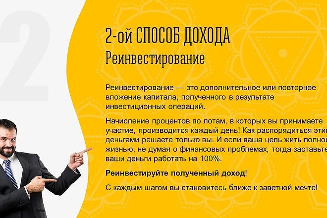 Красиво, стильно и оригинально оформлю презентацию 73 - kwork.ru
