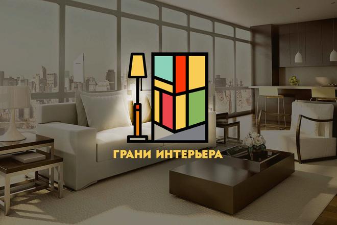 Логотип, который сразу запомнится и станет брендом 36 - kwork.ru