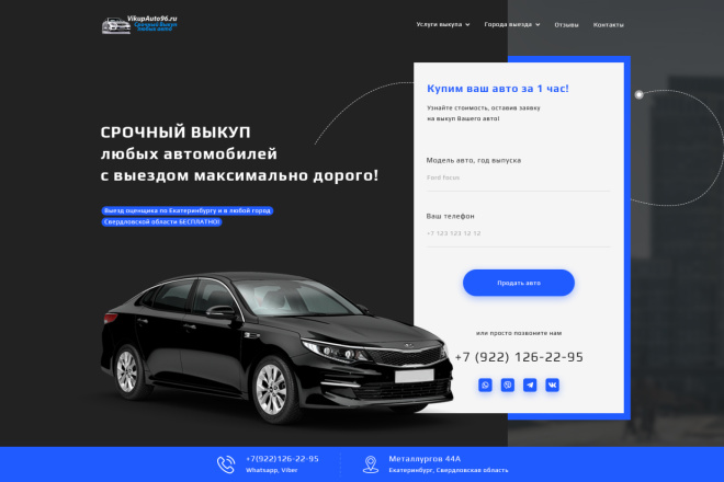 Дизайн блока Landing page 7 - kwork.ru