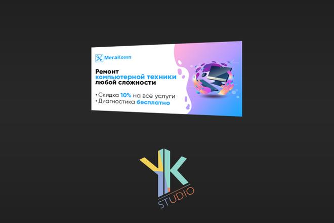 Продающие баннеры для вашего товара, услуги 9 - kwork.ru