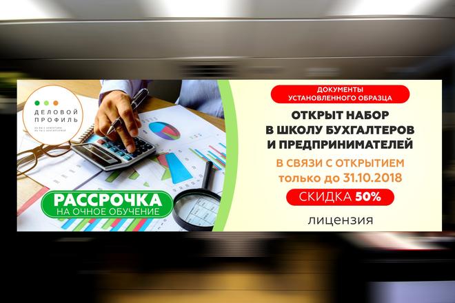 Сделаю запоминающийся баннер для сайта, на который захочется кликнуть 41 - kwork.ru