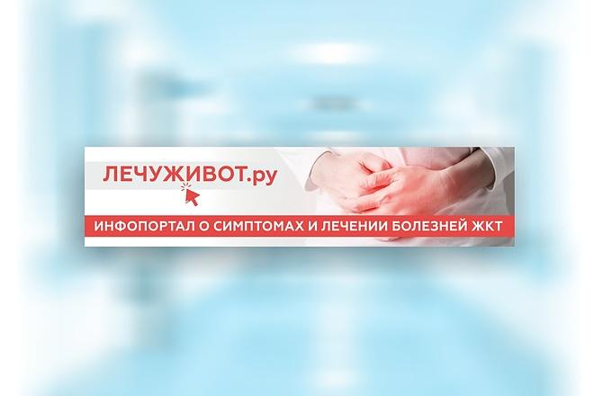 Сделаю запоминающийся баннер для сайта, на который захочется кликнуть 40 - kwork.ru