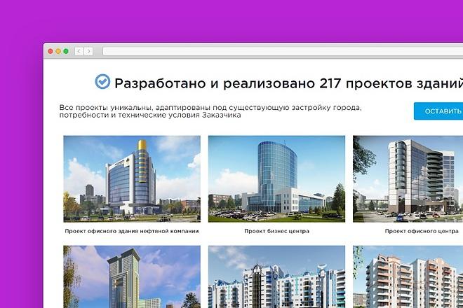 Изменение стилей на сайте 2 - kwork.ru