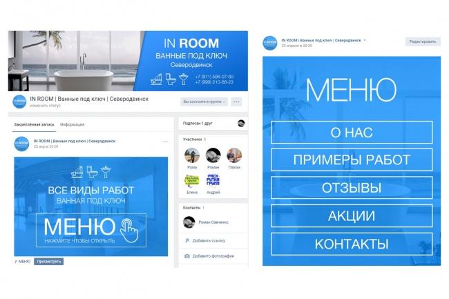 Дизайн вашей группы или паблика ВКонтакте 1 - kwork.ru