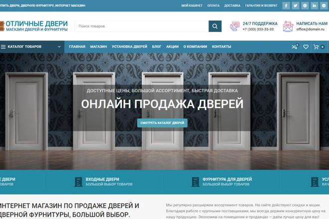 Профессиональный интернет-магазин под ключ премиум уровня 4 - kwork.ru