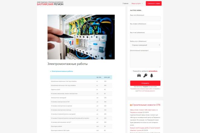 Landing Page под ключ, одностраничный сайт 6 - kwork.ru
