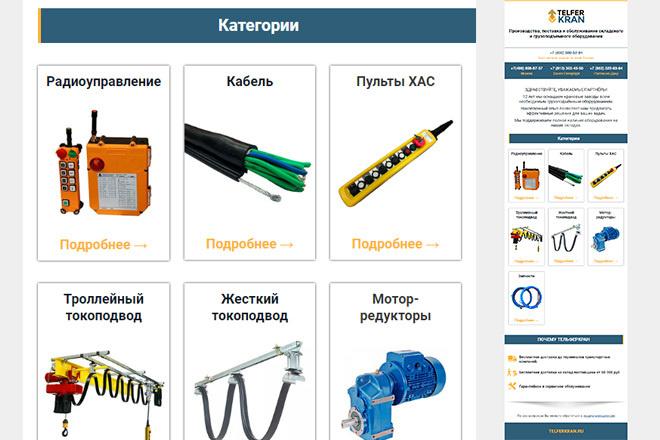 Дизайн и верстка адаптивного html письма для e-mail рассылки 14 - kwork.ru