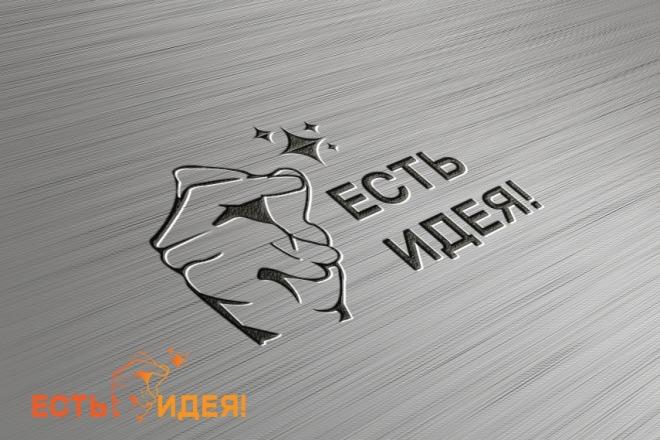 Логотип для вас и вашего бизнеса 93 - kwork.ru