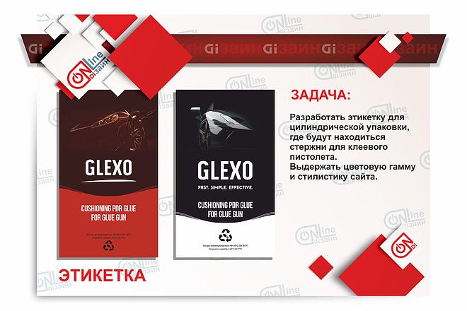 Разработка этикетки 9 - kwork.ru
