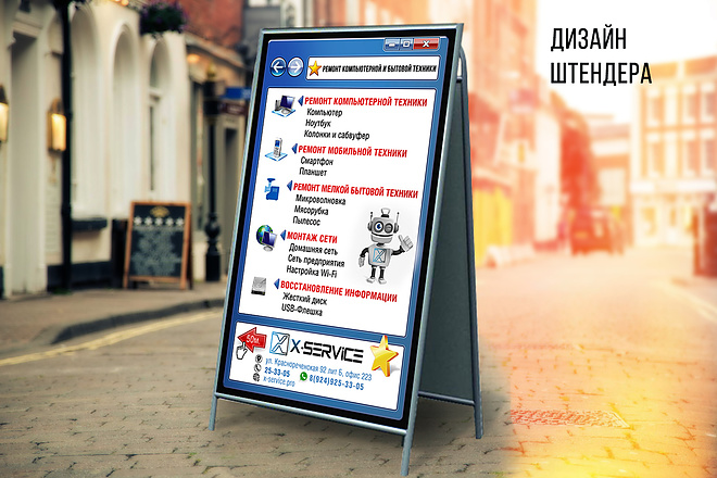 Дизайн наружной рекламы 22 - kwork.ru