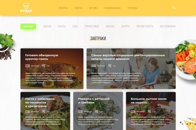 Дизайн страницы сайта для верстки в PSD, XD, Figma 3 - kwork.ru