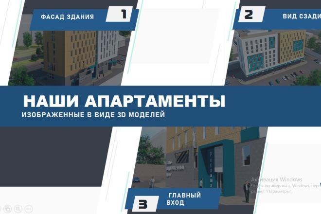 Презентация в Power Point, Photoshop 26 - kwork.ru