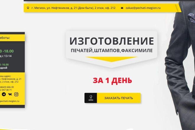 Внесу правки на лендинге.html, css, js 2 - kwork.ru
