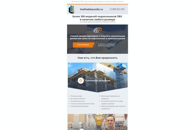 Разработаю шаблон письма для email рассылки 23 - kwork.ru