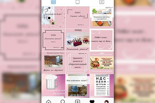 Стильно оформлю Instagram-аккаунт 2 - kwork.ru