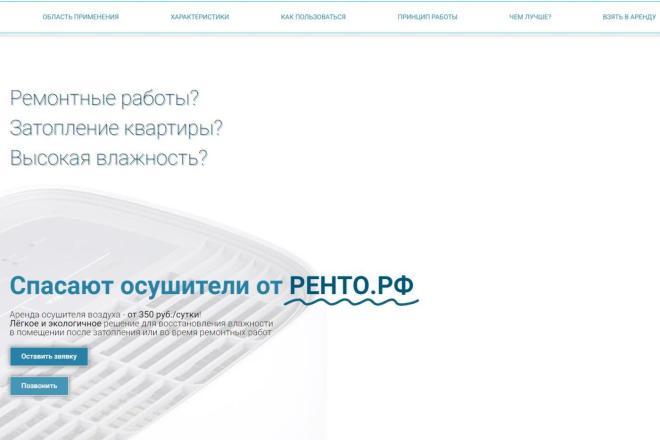 Лендинг для любых целей на Wordpress 14 - kwork.ru
