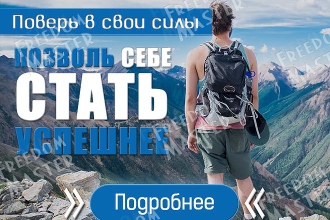 Разработаю 3 promo для рекламы ВКонтакте 23 - kwork.ru