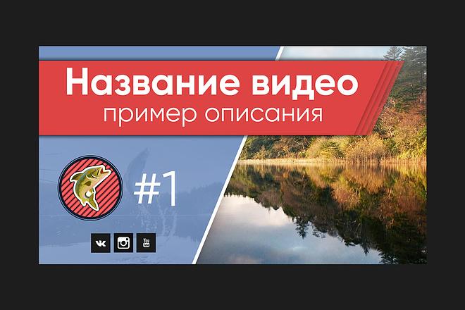 Оформление youtube канала 67 - kwork.ru