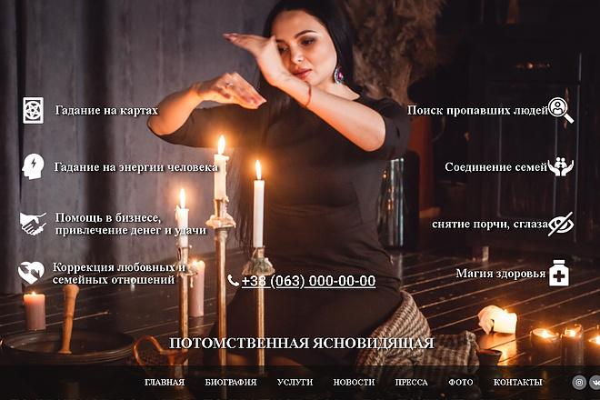 Копия landing page с настройкой 31 - kwork.ru