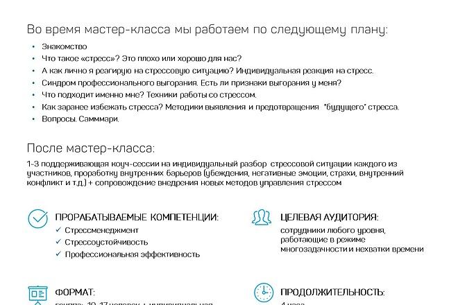 Красиво, стильно и оригинально оформлю презентацию 107 - kwork.ru