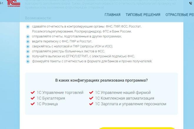 Внесу правки на лендинге.html, css, js 29 - kwork.ru