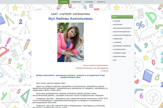 Создам сайт-визитку недорого 22 - kwork.ru