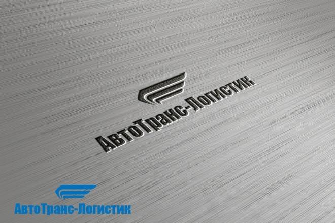 Логотип для вас и вашего бизнеса 88 - kwork.ru