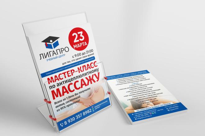 Разработаю дизайн листовки, флаера 105 - kwork.ru