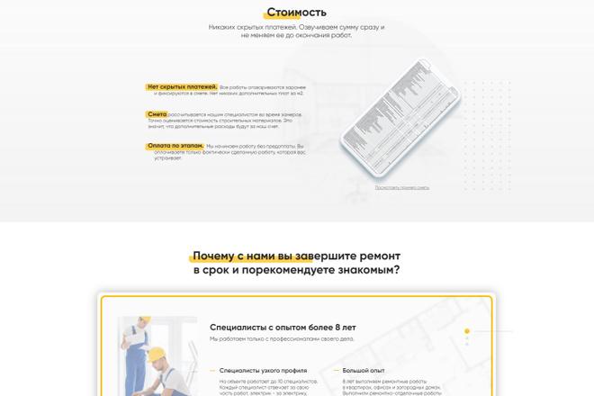 Перенос, экспорт, копирование сайта с Tilda на ваш хостинг 40 - kwork.ru