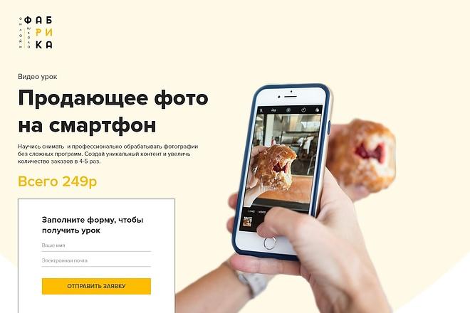 Дизайн продающего лендинга для компании 7 - kwork.ru