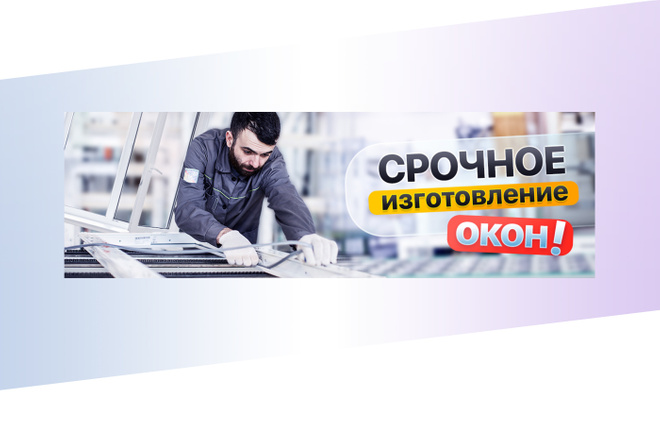 Создам 3 уникальных рекламных баннера 3 - kwork.ru