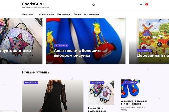 Создам сайт для заработка с Aliexpress 7 - kwork.ru