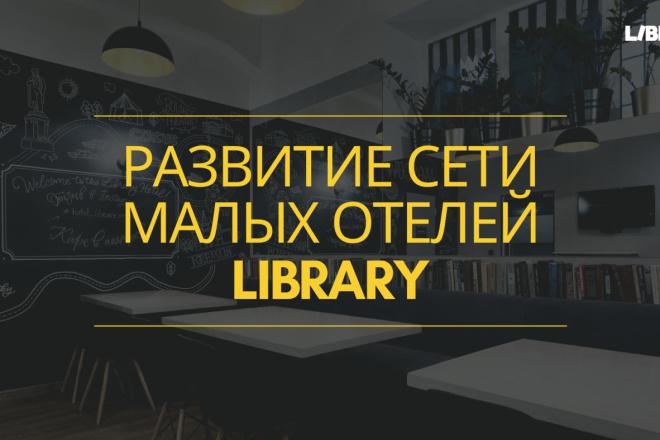 Стильный дизайн презентации 221 - kwork.ru