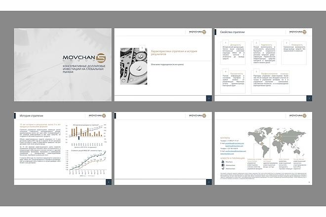 Дизайн или редакция вашей презентации в Power Point 2 - kwork.ru