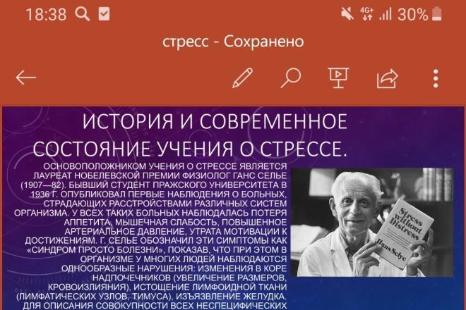 Сделаю презентацию с вашим фоном,дизайном,наберу, вставлю нужный текст 1 - kwork.ru