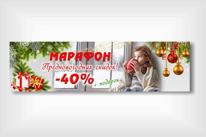 Широкоформатный баннер, качественно и быстро 7 - kwork.ru
