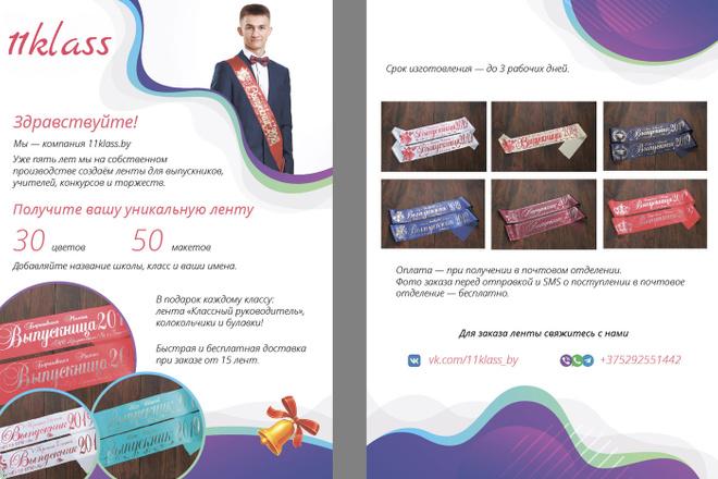 Создам дизайн коммерческого предложения 7 - kwork.ru