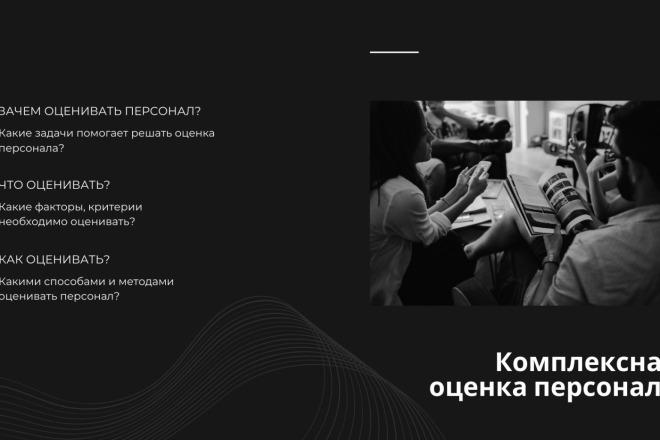 Стильный дизайн презентации 55 - kwork.ru