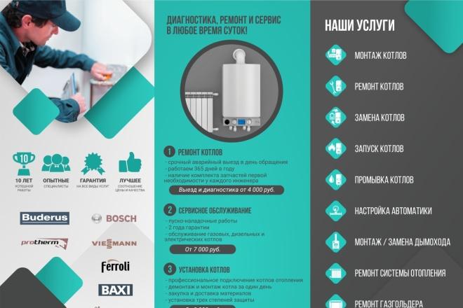 Разработка дизайна буклетов 1 - kwork.ru