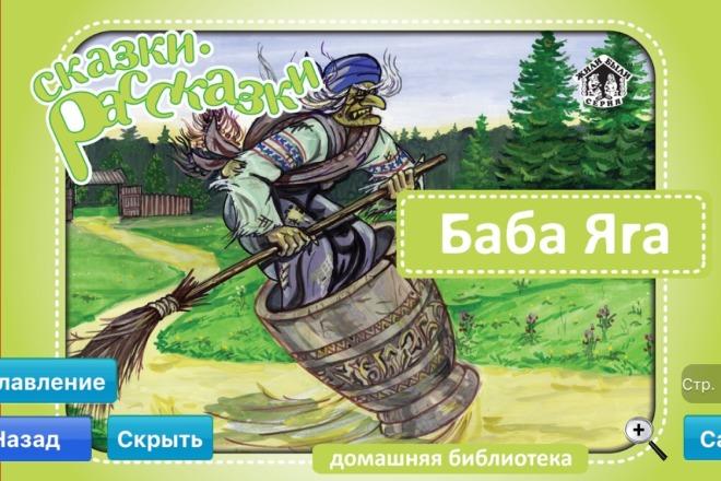 Разработка игрового концепта рекламной игры, мобильные платформы 4 - kwork.ru