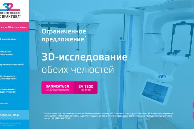 Дизайн одного блока Вашего сайта в PSD 2 - kwork.ru