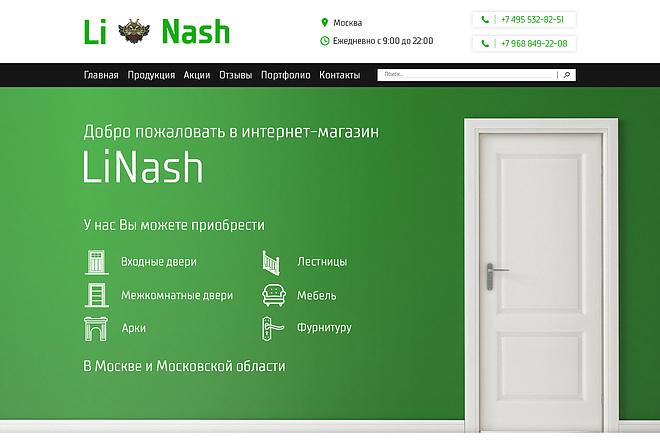 Дизайн для страницы сайта 53 - kwork.ru