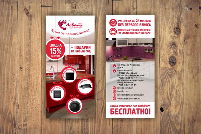 Дизайн флаера, листовки 15 - kwork.ru