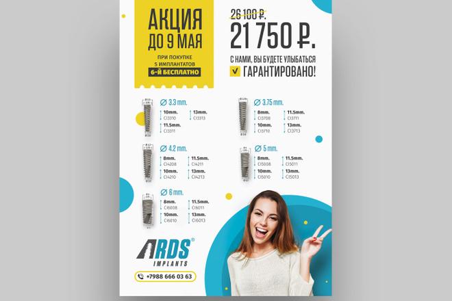 Разработаю дизайн баннера для сайта 26 - kwork.ru