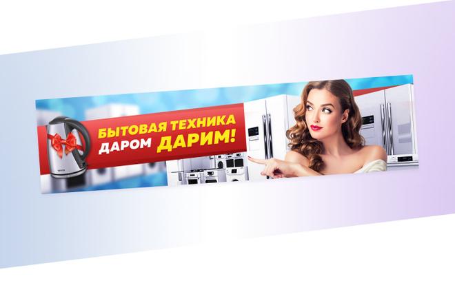 Создам 3 уникальных рекламных баннера 4 - kwork.ru