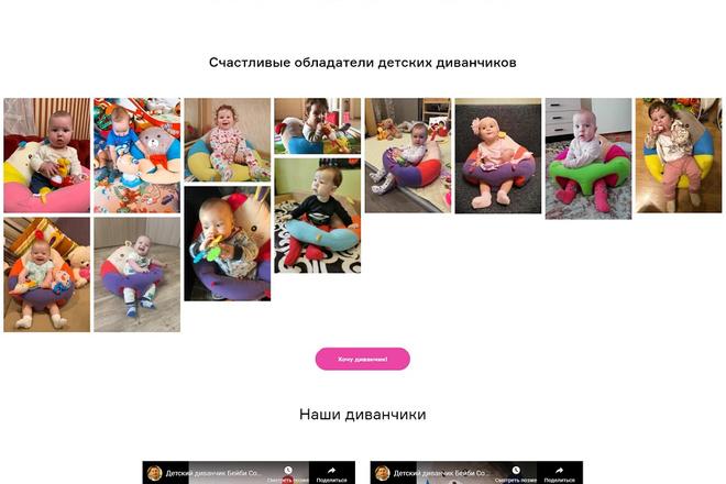 Создание современного лендинга на конструкторе Тильда 61 - kwork.ru