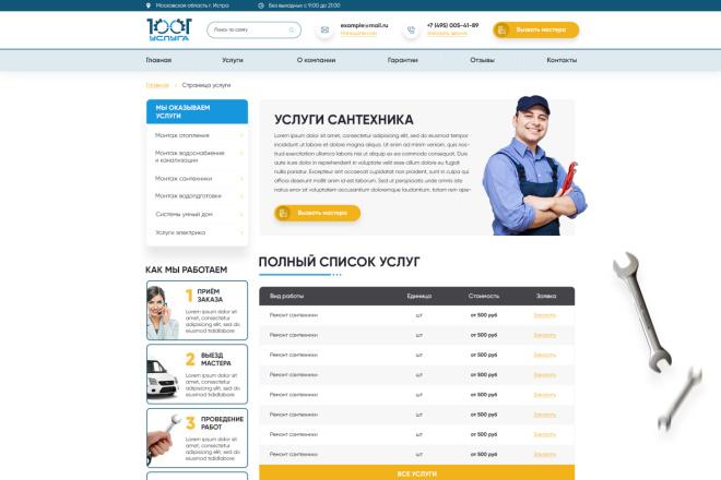 Дизайн страницы сайта 32 - kwork.ru