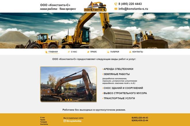 Сверстаю адаптивный сайт по вашему psd шаблону 19 - kwork.ru