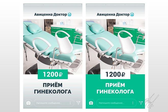 Дизайн для Инстаграм 42 - kwork.ru